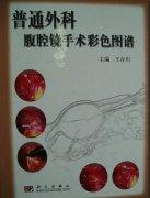 (高清版)普通外科腹腔镜手术彩色图谱(王存川主编).pdf