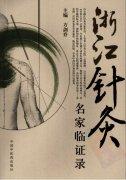 浙江针灸名家临证录(超清版).pdf