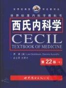 西氏内科学(中文第22版).pdf