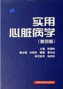 实用心脏病学++(第四版)_陈灏珠2007.pdf