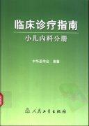 临床诊疗指南--小儿内科分册.pdf