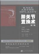 骨科标准手术技术丛书+膝关节置换术