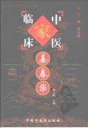 中国百年百名中医临床家丛书―姜春华.pdf