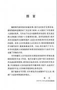 危重病人的抢救程序及操作技巧.pdf