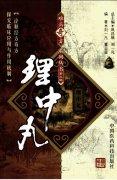 《理中丸》刘一凡,董正显编著,中国医药科技出版社 , 2009.01.p