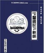 中医珍本丛书+御药院方(上、下).pdf