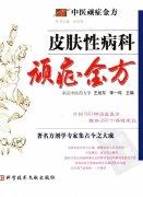 《皮肤性病科顽症金方》王旭东,李一鸣主编,科学技术文献出版社
