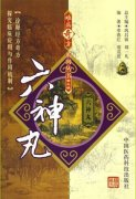难病奇方系列丛书第三辑:六神丸.pdf
