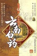 难病奇方系列丛书第二辑:云南白药.pdf