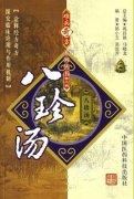 难病奇方系列丛书第二辑:八珍汤.pdf