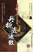 难病奇方系列丛书 第三辑 丹栀逍遥散.pdf