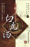 难病奇方系列丛书第三辑:白虎汤.pdf