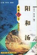 难病奇方系列丛书:阳和汤.pdf