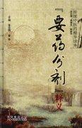 传统中医药精华读本丛书―要药分剂释义(高清版).pdf