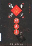 中国百年百名中医临床家丛书―邱茂良.pdf