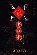 中国百年百名中医临床家丛书―史沛棠.pdf