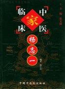中国百年百名中医临床家丛书―杨志一.pdf