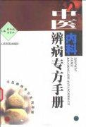 中医内科辨病专方手册.pdf