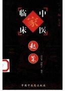 中国百年百名中医临床家丛书―赵��.pdf