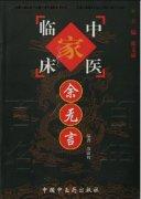 中国百年百名中医临床家丛书―余无言.pdf