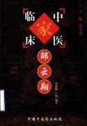 中国百年百名中医临床家丛书―邹云翔.pdf