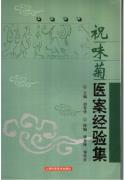 祝味菊医案经验集(扫描版).pdf