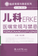 儿科医嘱常规与禁忌_尚云晓+主编.pdf
