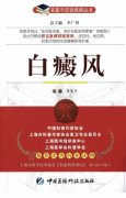名医与您谈疾病丛书 白癜风.pdf
