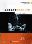 泌尿生殖影像病例点评239例(第2版)王继琛pdf