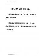 老中医临床经验选编 第一辑.pdf
