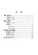 湖南骨伤科验方.pdf