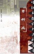 中国丸散膏丹方药全书 男科病.pdf