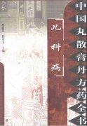 中国丸散膏丹方药全书 儿科病卷.pdf