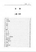 中国医术名家精华丛书:内科(扫描版).pdf