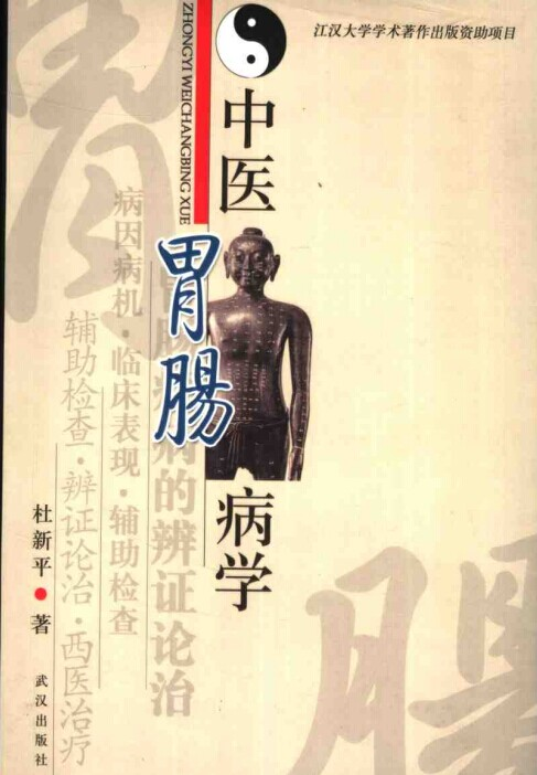 中医诊断学教学视频_中医胃肠病学(杜新平).pdf下载,医学电子书
