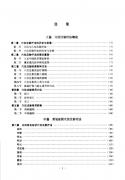 临床穴位注射治疗法.pdf