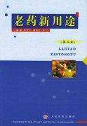 老药新用途(第2版).pdf