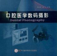 口腔医学数码摄影.pdf