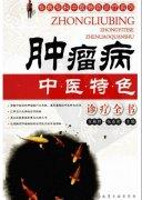 肿瘤病中医特色诊疗全书.pdf