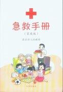 急救手册(北京市红十字会).pdf