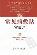常见病敷贴实效方(张先锋)中医外治疗法丛书.pdf