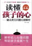 [读懂孩子的心:幼儿常见问题心理解析].邓琼芳.扫描版.pdf