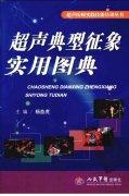超声典型征象实用图典---2010版 (杨益虎主编).pdf