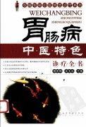 中医特色诊疗全书—胃肠病(高清版).pdf