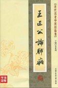 王正公论肺病_近代名老中医经验集.pdf