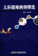 儿科疑难病例精选.pdf