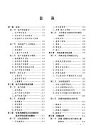 助产理论与实践_高清版.pdf