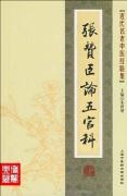 张赞臣论五官科_近代名老中医经验集.pdf