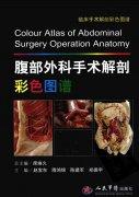 腹部外科手术解剖彩色图谱_赵宝东2011-世界图书.pdf