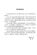 儿科药物治疗学(第2版)―胡亚美, 张金哲, 江载芳.pdf